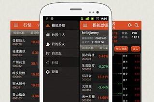 手机模拟炒股
