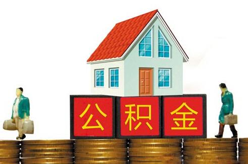 住房公积金怎么算_住房公积金怎么计算-金投保险