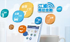 重庆农商行手机银行