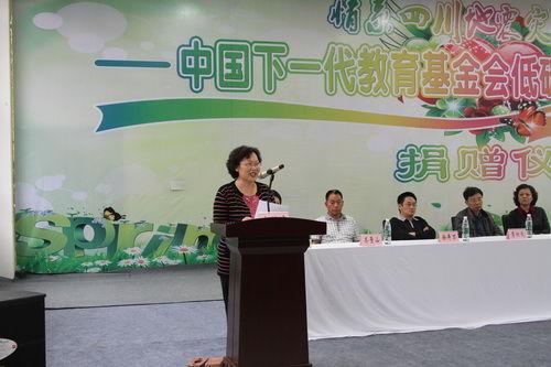 中国下一代教育基金会