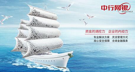中国银行企业网上银行_中国银行企业网上银行登陆_中国银行企业网上银行怎么开通_中国银行企业网上银行怎么用-金投银行