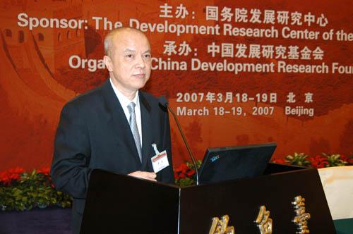 中国发展研究基金会