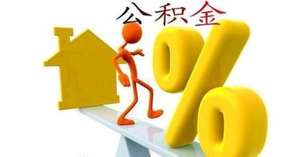 不买房如何取公积金_不买房怎么取公积金-金投保险