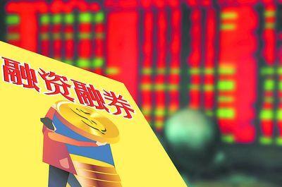 股票融资融券是什么意思