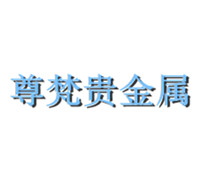 上海尊梵贵金属有限公司