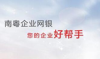 广东南粤银行企业网上银行_登陆_怎么开通-金投银行