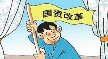 广州国资改革概念股