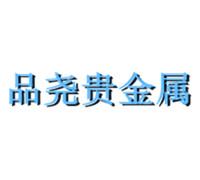 广东品尧贵金属经营有限公司