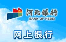 河北银行企业网上银行
