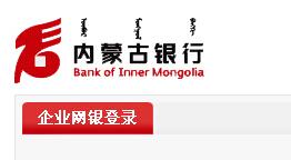 内蒙古银行企业网上银行