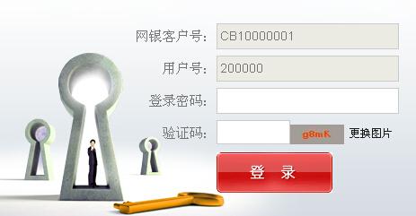 晋中银行企业网上银行