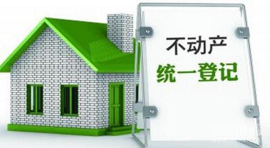 信托财产登记