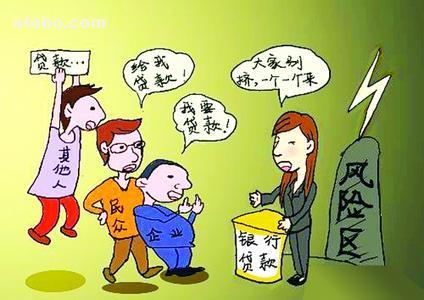 办理个人无抵押贷款