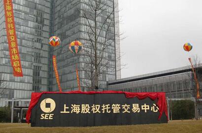 上海股权交易中心挂牌条件