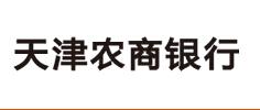 天津农商银行企业网上银行