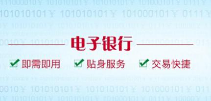 福建农村信用社企业网上银行