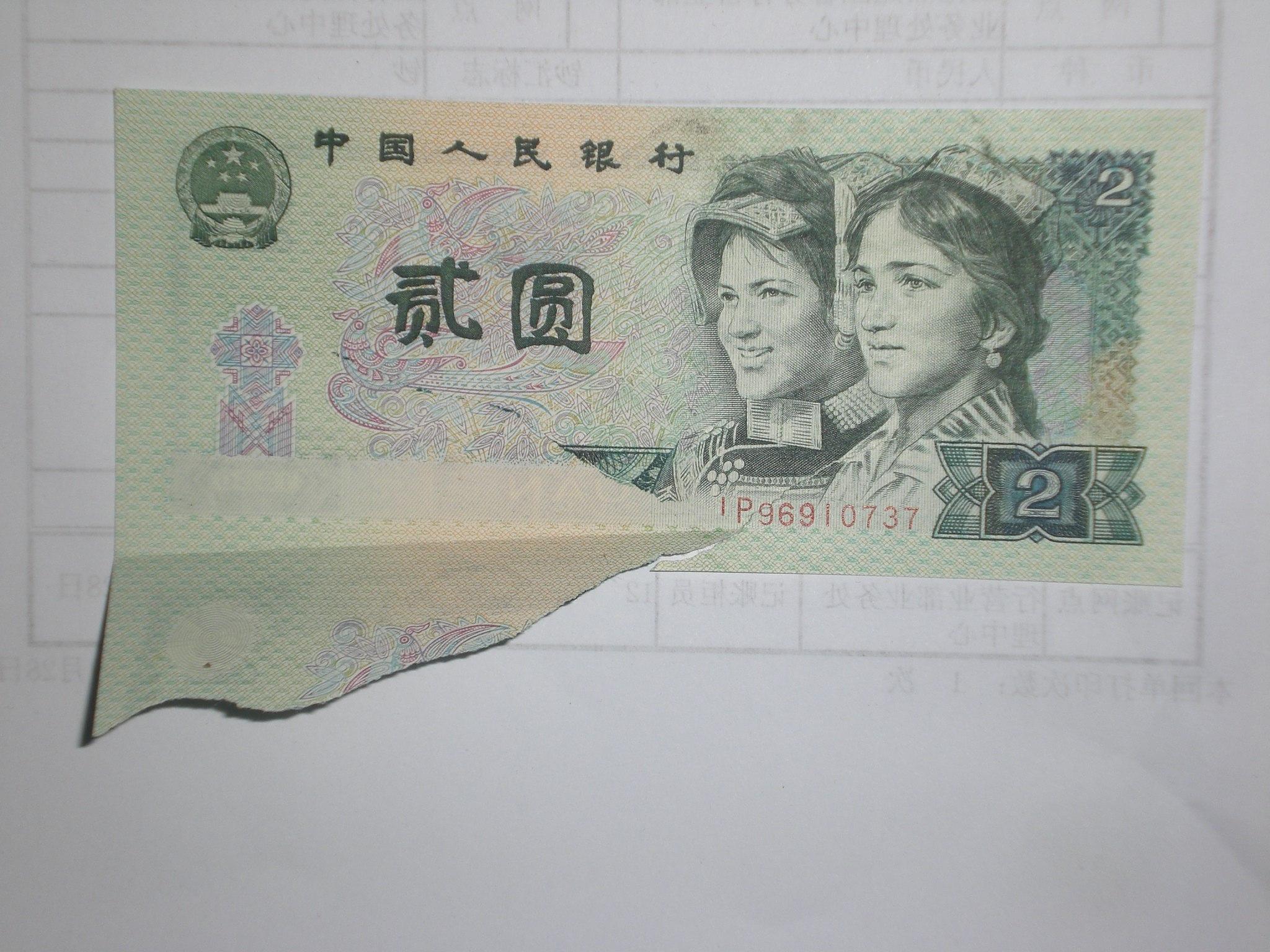 错版人民币价格