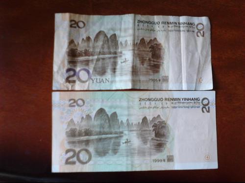 错版人民币