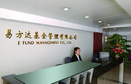 易方达基金管理有限公司