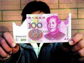 人民币残币兑换标准