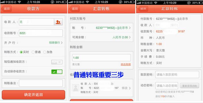 平安银行手机银行转账_平安银行手机银行转账手续费_平安银行手机银行转账限额-金投银行