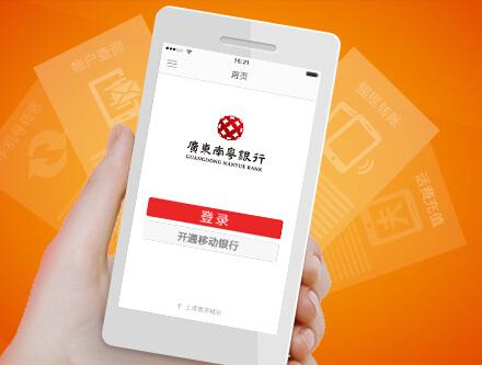 广东南粤银行手机银行转账_转账手续费_转账限额-金投银行