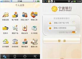 宁波银行手机银行转账_转账手续费_转账限额-金投银行