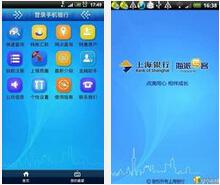 上海银行手机银行转账