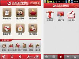 北京农商银行手机银行转账_转账手续费_转账限额-金投银行
