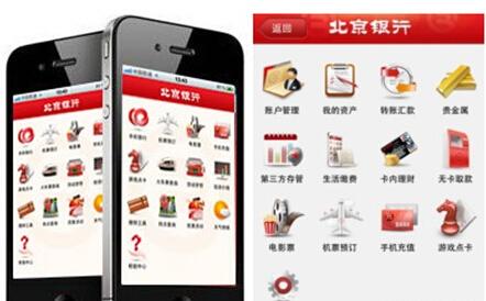 北京银行手机银行转账_北京银行手机银行转账手续费_北京银行手机银行转账限额-金投银行