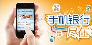 上海农商银行手机银行转账_上海农商银行手机银行转账手续费_上海农商银行手机银行转账限额-金投银行