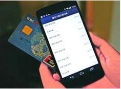 福建农村信用社手机银行转账