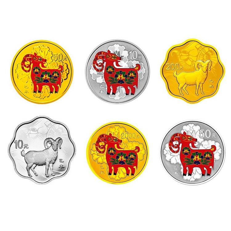 羊年金银纪念币