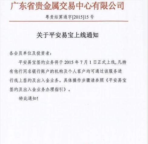 广东省贵金属交易所正式上线平安易宝