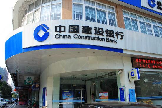 建设银行跨行转账手续费