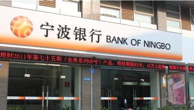 宁波银行跨行转账手续费