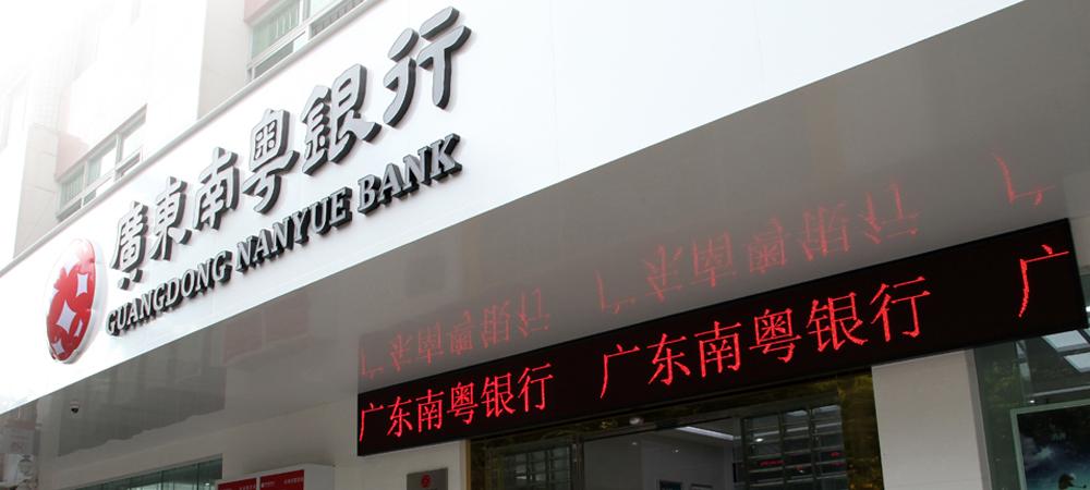广东南粤银行跨行转账手续费