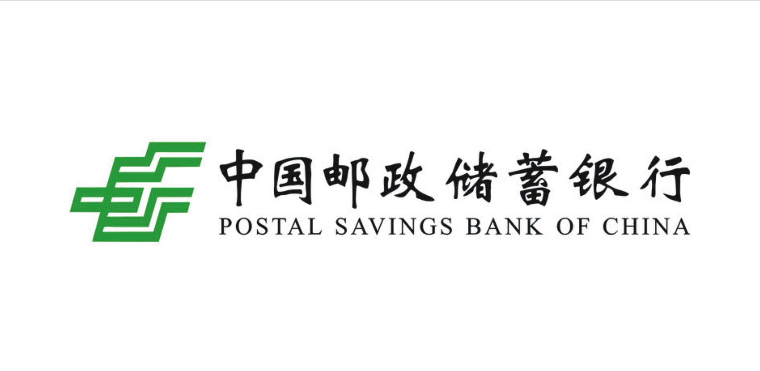 邮政银行跨行转账手续费