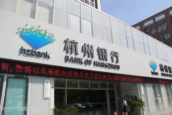 杭州银行跨行转账手续费