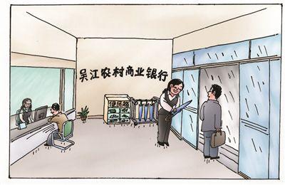 吴江农商行信用卡取款手续费