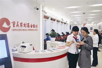 重庆农商行信用卡取款手续费