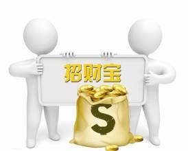 招财宝是什么-金投银行