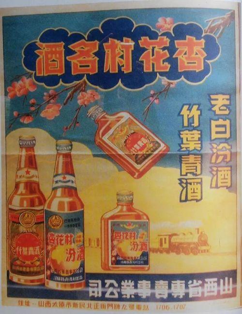 中国名酒汾酒带你品读历史上的汾酒老广告