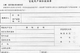 财产保险费_财产保险费率-金投保险