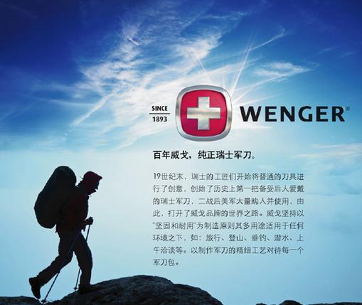 威戈Wenger