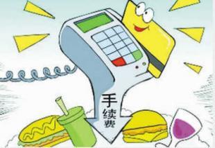 信用卡刷卡手续费怎么算