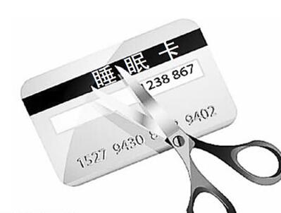 农业银行信用卡注销