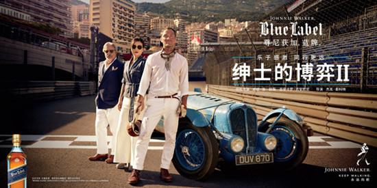 尊尼获加®蓝牌发布《绅士的博弈II》微电影预告片