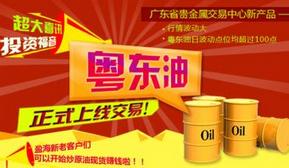 粤东油怎么交易