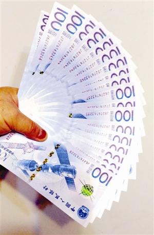 航天钞币受追捧 为收藏不为炒作